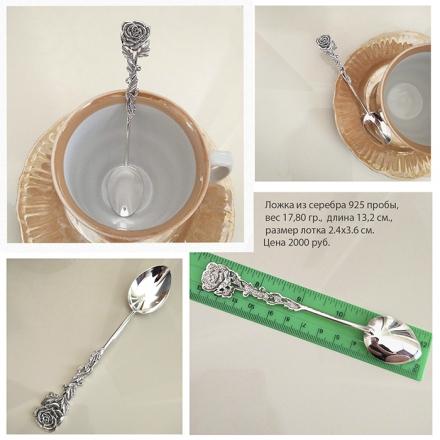 чайная ложка серебро купить