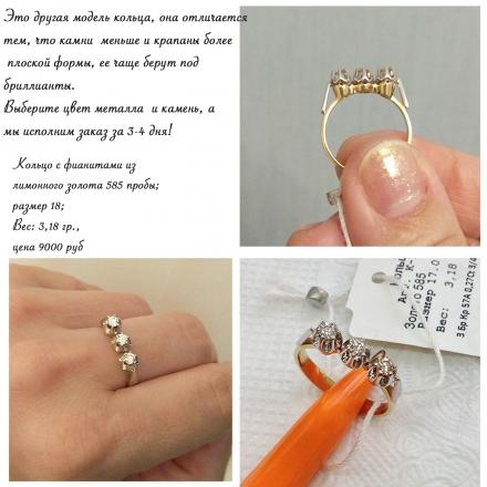 кольцо с тремя камнями
